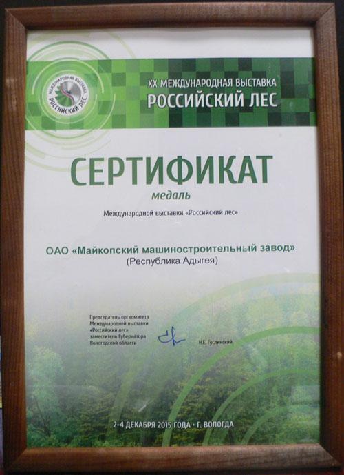 Вологда выставка лес